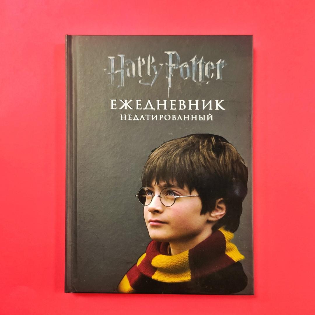 Ежедневник недатированный Гарри Поттер