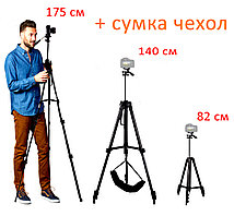 Штатив тренога для фотоаппарата/смартфона,3 уровня высоты Jm KP-2264