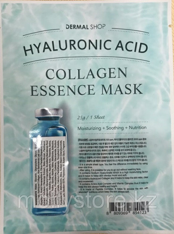 DERMAL Маска для лица тканевая ГИАЛУРОН HUALURONIC ACID COLLAGEN ESSENCE MASK, 1 шт