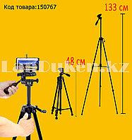 Штатив тренога для фотоаппарата/смартфона,2 уровня высоты с адаптером и ручкой Tripod 3366