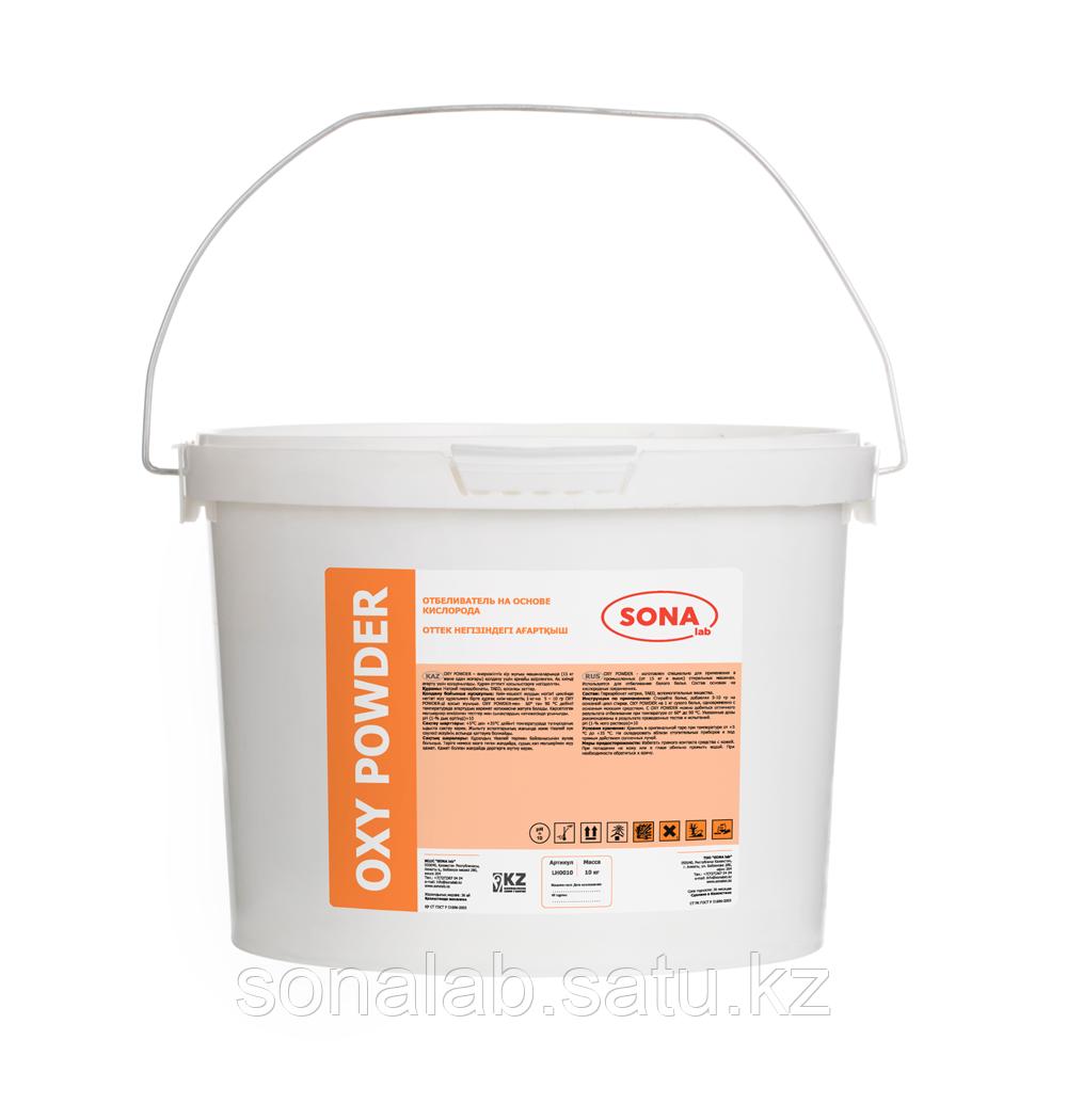 Oxy Powder- Отбеливатель на основе кислорода для всеx типов белого белья, 10кг