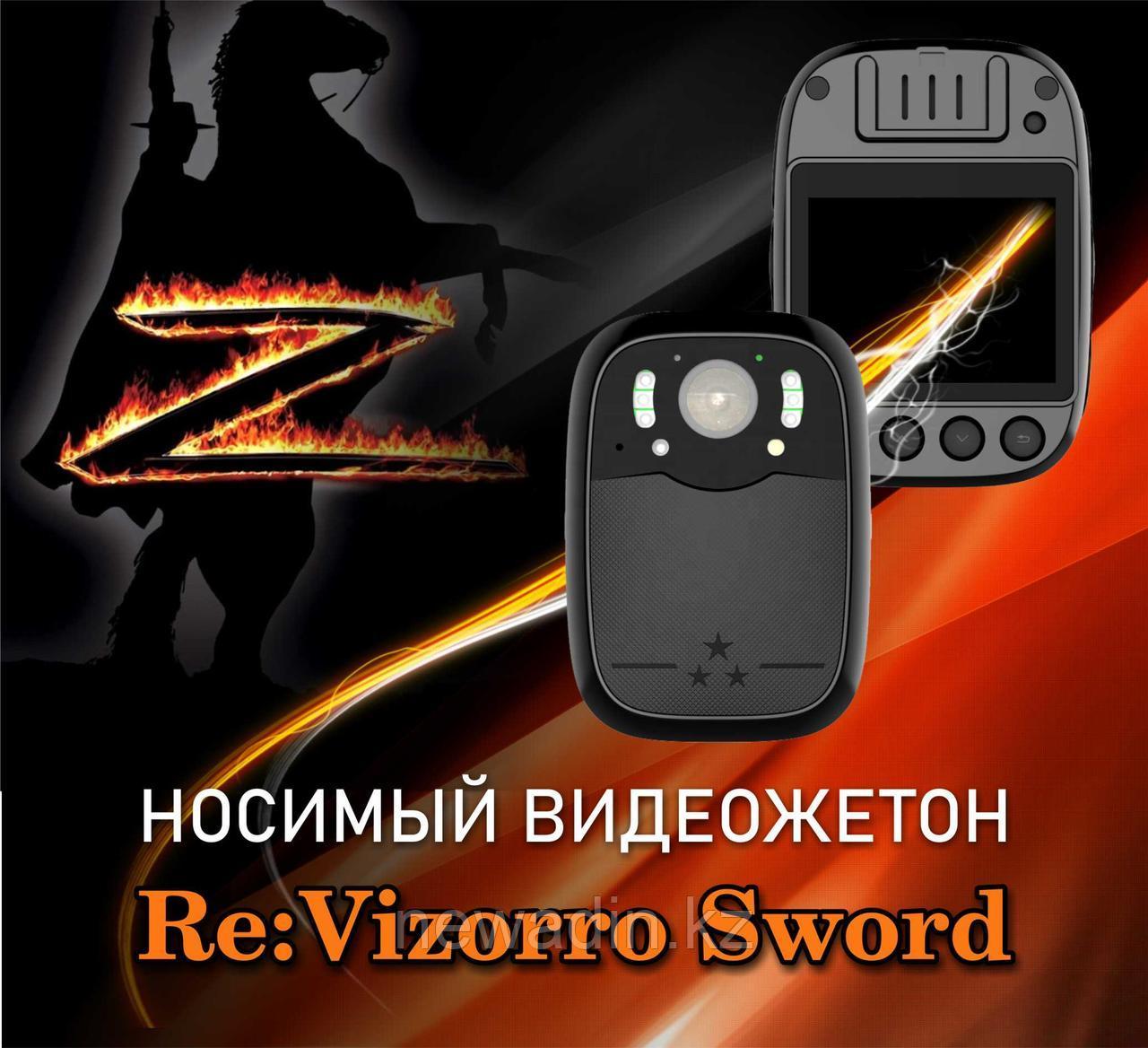 Носимый видеожетон Re:Vizorro Sword