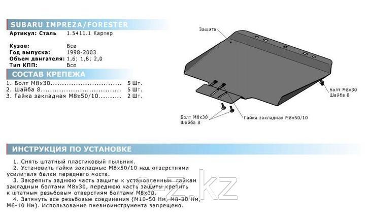 Защита картера + комплект крепежа, АвтоБРОНЯ, Сталь, Subaru Forester 1998-2003, фото 2
