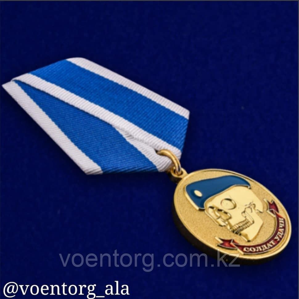 """Латунная медаль ВДВ """"Солдат удачи"""""""