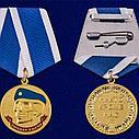 """Латунная медаль ВДВ """"Солдат удачи"""", фото 2"""