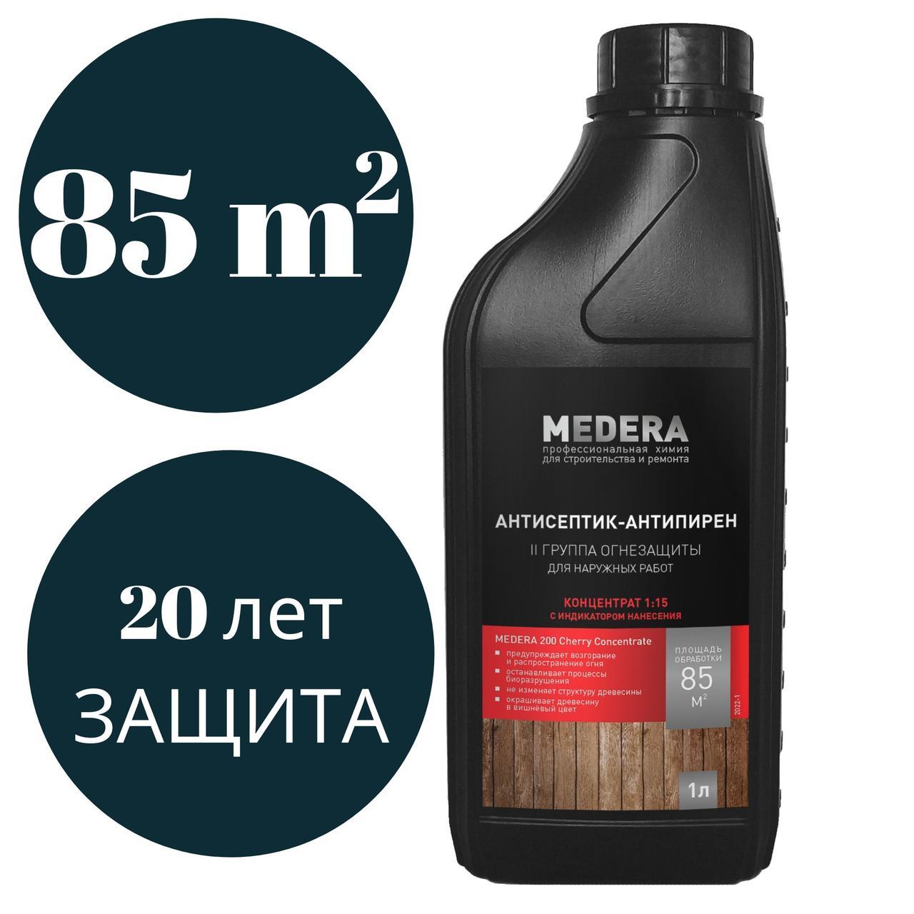 Огнебиозащита пропитка для древесины  II гр. 2022-1 MEDERA 200 - Cherry Concentrate 1:15  1 л. (85 м2)