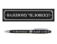 """Ручка в подарочном футляре """"Важному человеку. Для новых идей"""""""