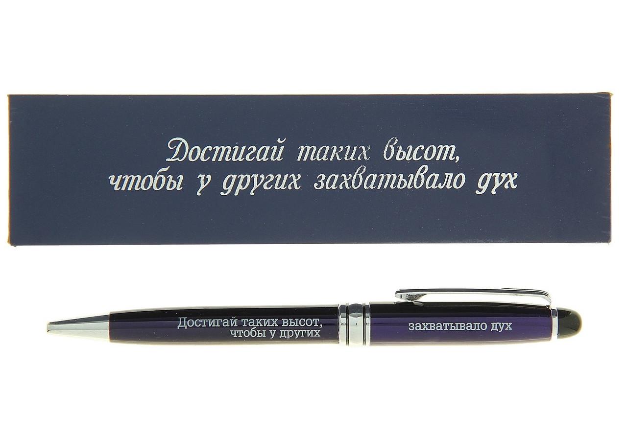 """Ручка в подарочном футляре """"Достигай таких высот, чтобы у других захватывало дух"""""""