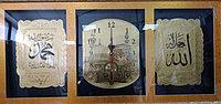 Мусульманская картина-часы (рама Золото)