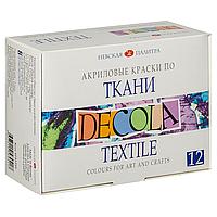 Акриловые краски по ткани 'DECOLA' , 12 цветов по 20 мл