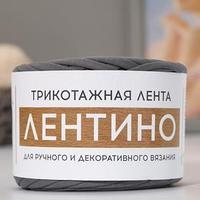 Трикотажная лента 'Лентино' лицевая 100м/320±15гр, 7-8 мм (дым)