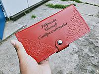 Женский портмоне с гравировкой