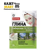 5506 Глина Сибирская зеленая, питательная, со сбором целебных таежных трав 75гр.
