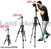 Штатив тренога для фотоаппарата/смартфона,3 уровня высоты с адаптером Jmary KP-2234