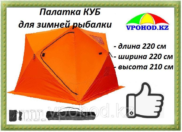 Палатка КУБ для зимней рыбалки  (220х220х210 см)
