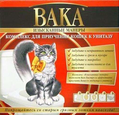 """Комплекс ВАКА """"Изысканные манеры"""" для приучение кошек к унитазу"""