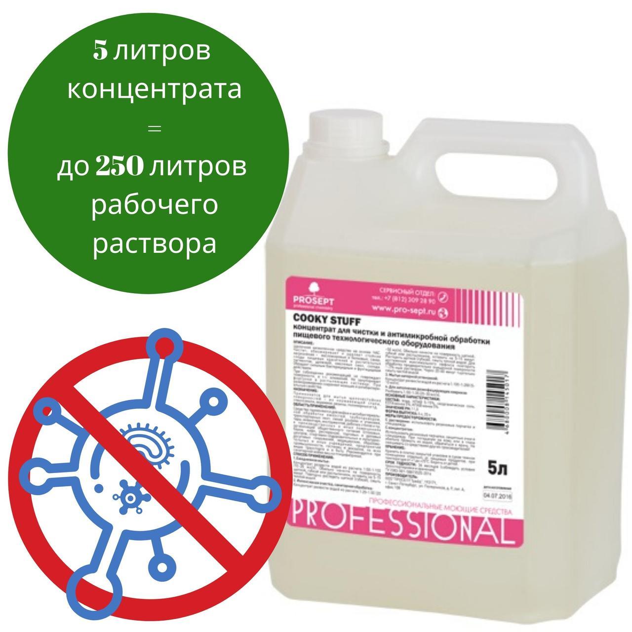 Средство для дезинфекции и антимикробной обработки пищевых производств 245-5 Cooky Stuff Концентрат 5 литров