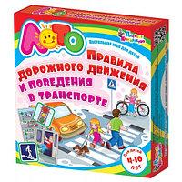 Лото для детей «Правила дорожного движения и поведения в транспорте»