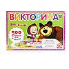 """Викторина """"Маша и Медведь"""" 500 вопросов"""