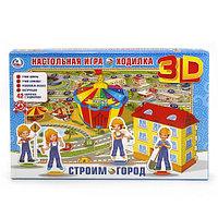 """Настольная 3D игра-ходилка """"Строим город"""", фото 1"""