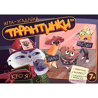 Настольная игра-угадайка «Тарантинки»