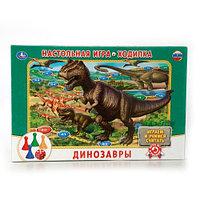 """Настольная игра-ходилка """"Динозавры"""""""
