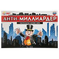 """Настольная экономическая игра """"Анти-миллиардер"""", фото 1"""
