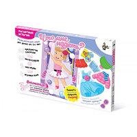 Магнитные истории «Что мне надеть», игра «Одень куклу», вариант без магнитной доски, фото 1