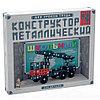 """Конструктор металлический """"Школьный-4"""" для уроков труда"""