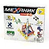 Конструктор металлический «Механик» 2 (275 элементов)