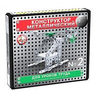 Металлический конструктор «10К» №2 для уроков труда