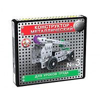 Металлический конструктор «10К» №3 для уроков труда