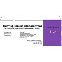 Платифиллина гидротартрат 2 мг/мл №10 р-р для п/к введения в амп. / Новосибхимфарм ОАО (Россия)