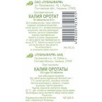 Калия оротат 500 мг №10 таб./ Лубныфарм ОАО Украина