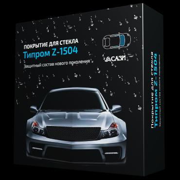 Защитный состав aнтидождь антиснег антигрязь для автомобильных стёкол Типром Z-1504 (Россия) комплект