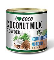 Молоко кокосовое сухое I❤COCO 150 гр