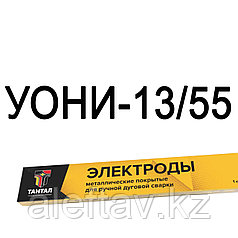 Электроды УОНИ 13/35, диаметр 4мм. Производство: Россия