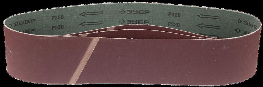ЗУБР 100х914 мм, P320, лента шлифовальная МАСТЕР, для станка ЗШС-500, 3 шт. (35548-320), фото 2