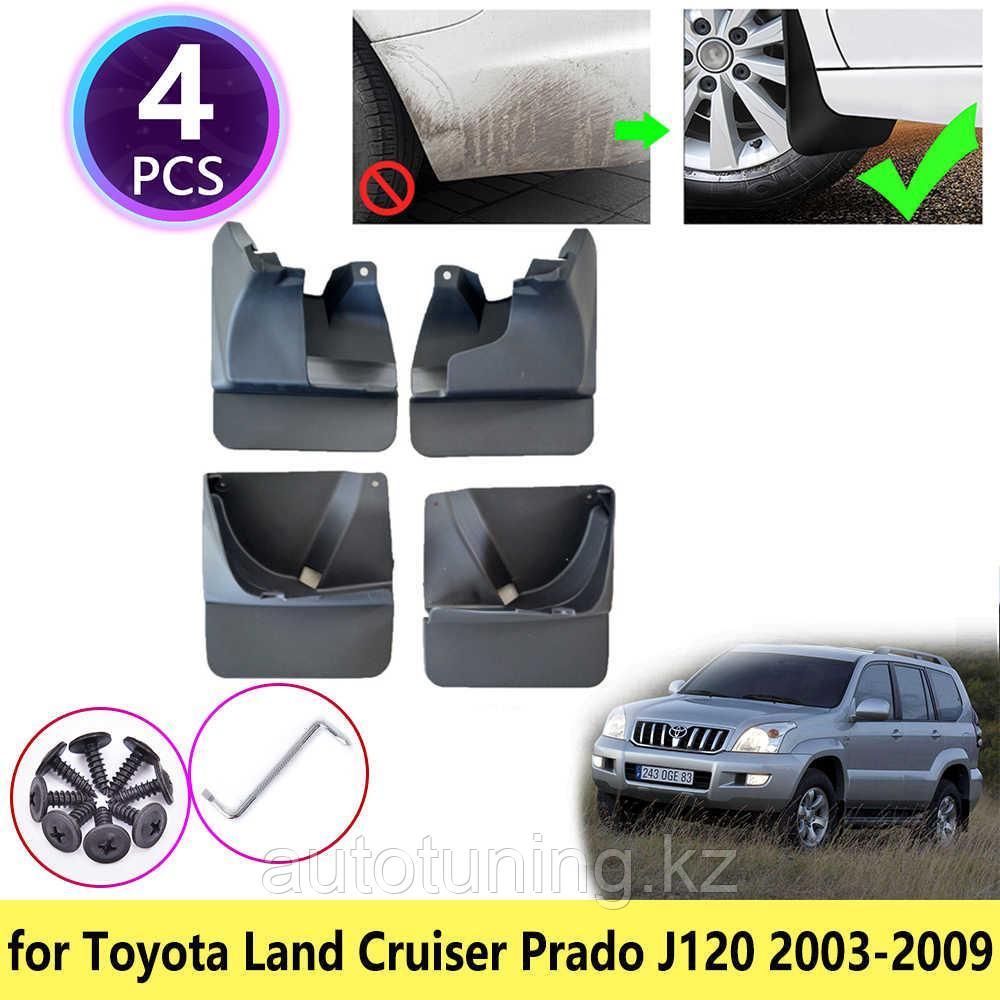 Брызговики комплект все 4 шт на Land Cruiser Prado 120 2002-2009