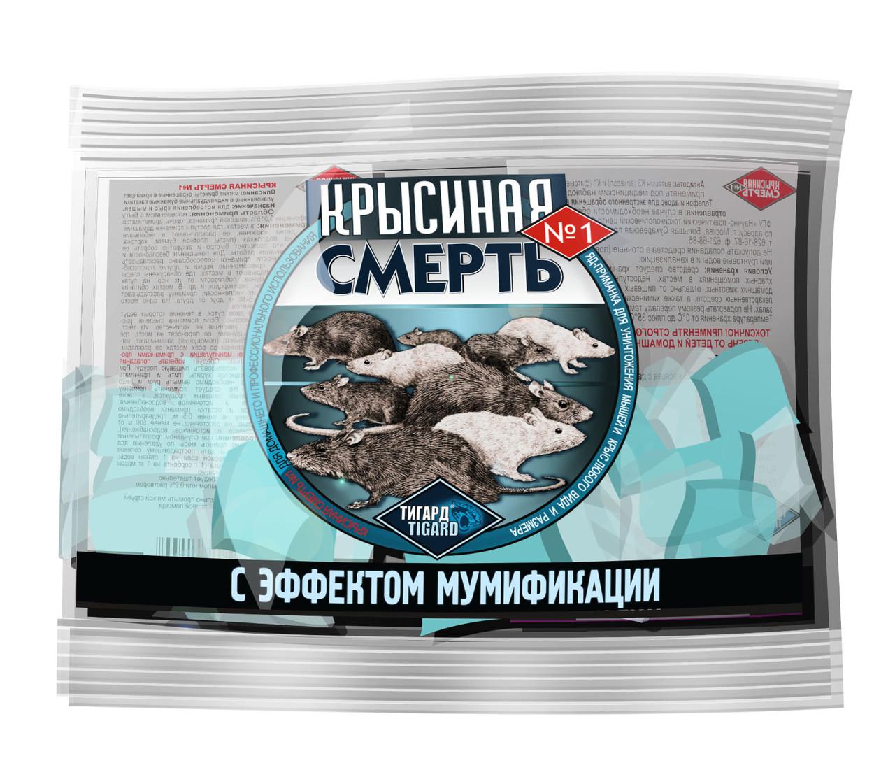 Крысиная смерть №1 с эффектом мумификации 200 гр.