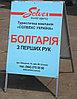 Выносные рекламные щиты металл + ПВХ + оракал
