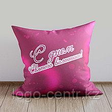 Подушка для любимых