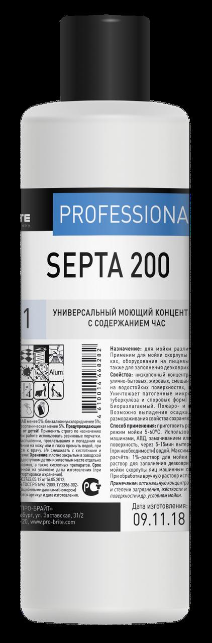 Универсальный моющий концентрат для дезинфекции(содержит ЧАС) Septa 200 1л