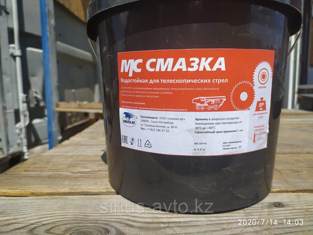 Смазка.ру Смазка для телескопических стрел, ведро 4,5 кг (летняя)