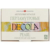 Акриловые краски перламутровые 'DECOLA' , 6 цветов по 20 мл