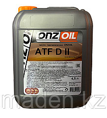Трансмиссионное масло ONZOIL ATF DII 4,5л
