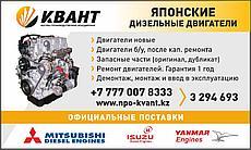 Дизельные двигатели Isuzu 3CB1, 3CD1T, 4LE1, 4LE2, 6BG1, 4BG1T, 6BG1T, 4JJ1TYGV, 2CA1, 3CA1, 3CE1, Алматы