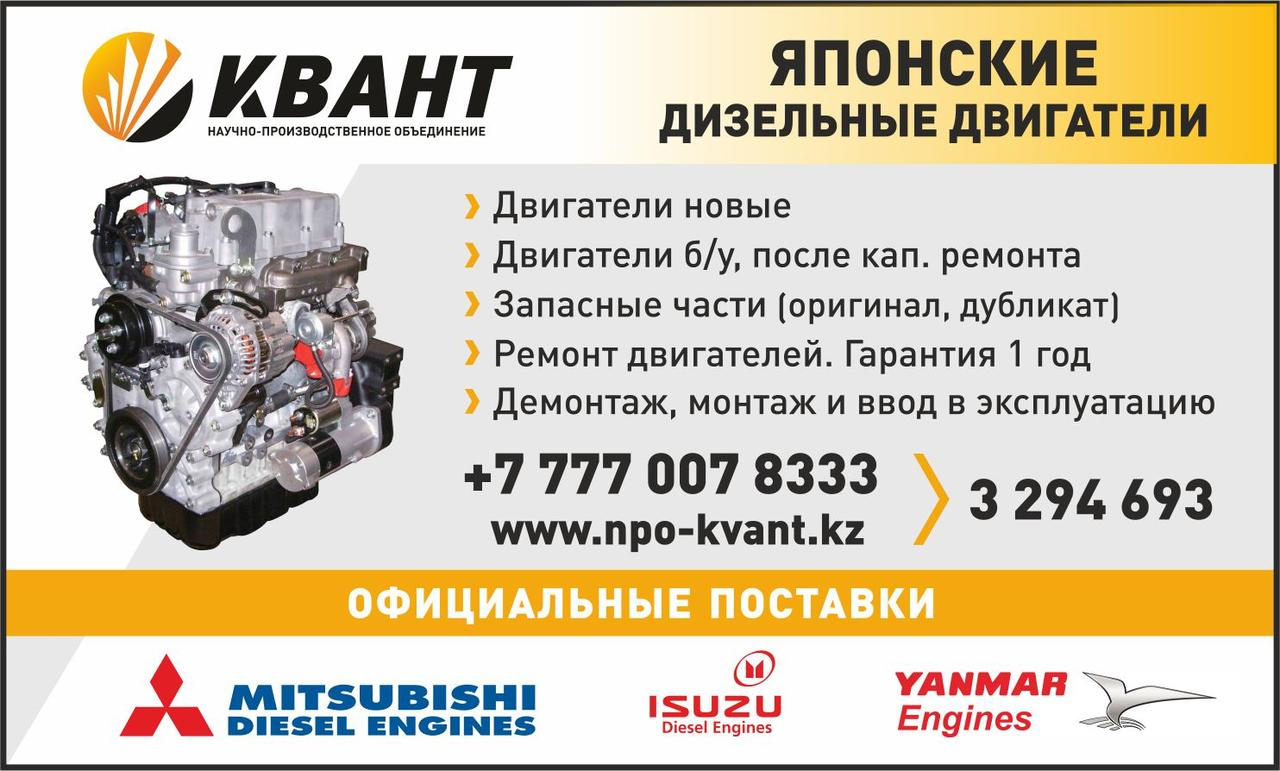 Дизельные двигатели Isuzu 6BG1, 4HK1XYBW, 4HK1XYGV, 6HK1XYBW, 6H11XYGV, 6UZ1XYBW, 6UZ1XYGV, 6WG1XYBW, Алматы