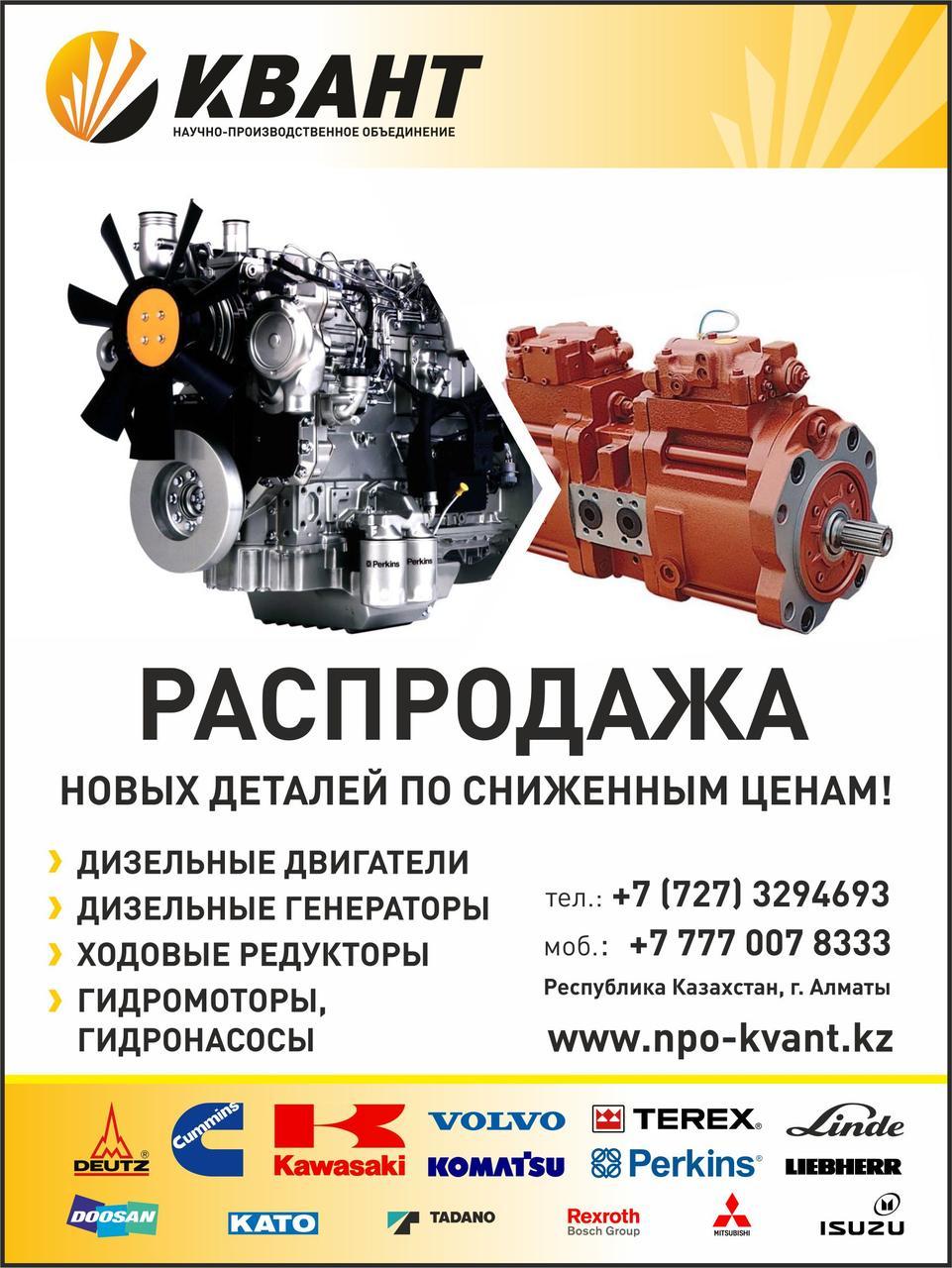 Запасные части для двигателя Isuzu 6UZ1XYBW, 6UZ1XYGV, 6WG1XYBW, 6WG1XYGV, Алматы