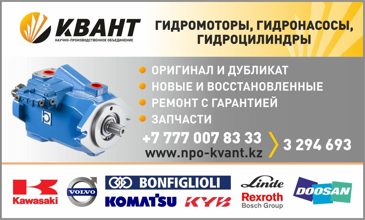 Гидромоторы Kawasaki MX50, MX80, MX150, MX173, MX200, MX250, MX300, MX450, MX500, MX530, MX750, MB500, Алматы